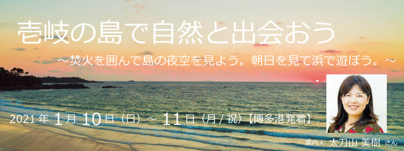 壱岐の島で自然と出会おう